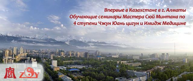 Алматы ЧЮЦ